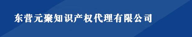 东营商标注册_代理_申请